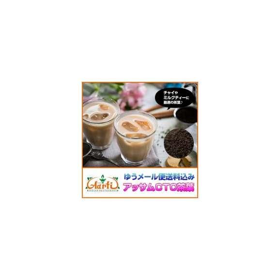 【ゆうメール便送料無料】アッサムCTC 350g【常温便】【紅茶】【CTC】【茶葉】【アッサム】【チャイ用茶葉】01