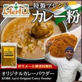 【ゆうメール便送料込】オリジナルカレーパウダー(100g)【Original Curry Powder】【スパイス】【香辛料】