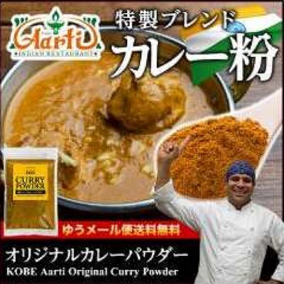 【ゆうメール便送料込】オリジナルカレーパウダー(100g)【Original Curry Powder】【スパイス】【香辛料】01