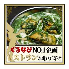 ほうれん草チキンカレー(250g) ホウレン草がタップリ入った濃厚な味わい!本場インドのレシピで仕上げています!【カレー単品】