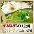 ほうれん草チキンカレー&ナンセット! ナンは5種類の中から選べます!神戸アールティのインドカレー!女性に大人気