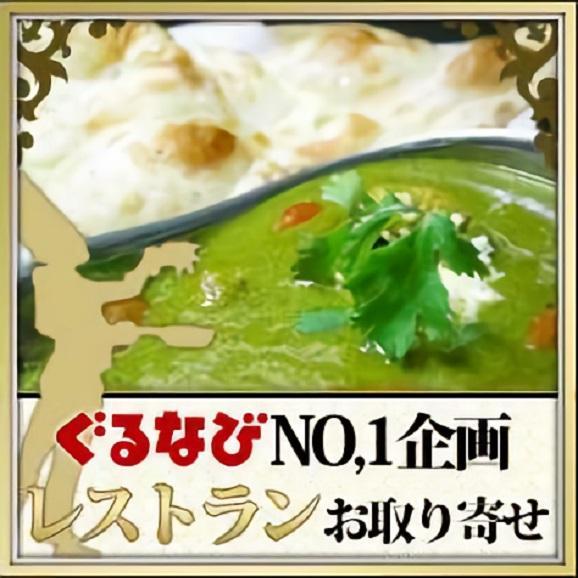 ほうれん草チキンカレー&ナンセット! ナンは5種類の中から選べます!神戸アールティのインドカレー!女性に大人気01