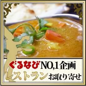 ベジタブルカレー&ナンセット! ナンは5種類の中から選べます!野菜がたっぷり入ったインドカレー!