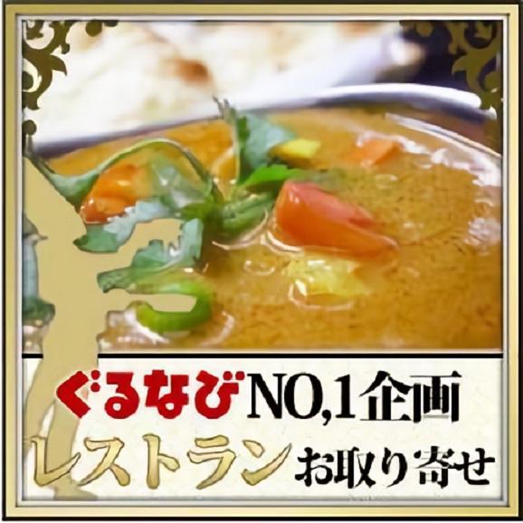 ベジタブルカレー&ナンセット! ナンは5種類の中から選べます!野菜がたっぷり入ったインドカレー!01