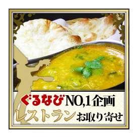 ダールほうれん草カレー&ナンセット! ナンは5種類の中から選べます!インドの定番豆カレー!