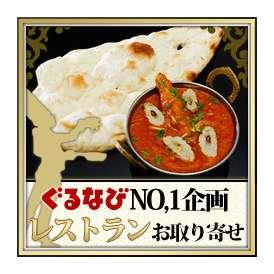 チキンシークカバブカレー&ナンセット! ナンは5種類の中から選べます!炭火タンドール窯で焼き上げたカバブ入り