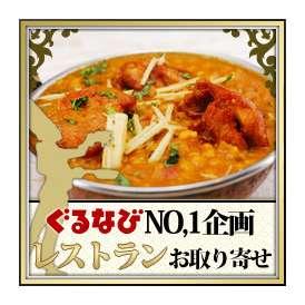 ダールチキンカレー&ナンセット! ナンは5種類の中から選べます!豆と大きめチキンのヘルシーカレー!