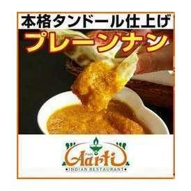 プレーンナン(1枚)【冷凍便】 インドカレーにピッタリ!ほんのり甘くサクサクでモチモチ!そのまま食べても美味しいですよ!