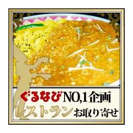 ダールカレーライス! インドカレー定番!豆がたっぷり!神戸アールティーのインドカレーライス!