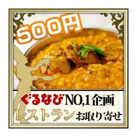 【インド料理★500円祭】 ダールチキンカレー(170g) 濃厚旨みのチキンとインドの豆のインドカレー! 10品以上ご購入で【送料無料★おまけ付き】