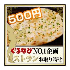 ガーリックナン(1枚)【冷凍便】 ガーリックの芽とチップの芳ばしい香りが食欲をそそる!