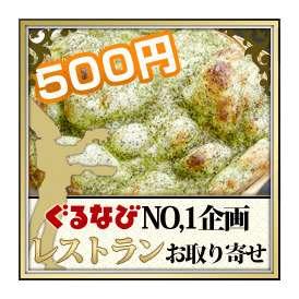 ハーブナン(1枚)【冷凍便】 食べる度に爽やかな香りがふっと漂う!