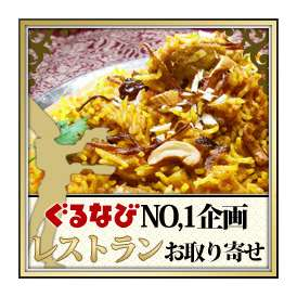 チキンビリヤーニ(300g) 濃厚チキンで作ったインドの炊き込みご飯!