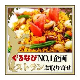 ベジタブルビリヤーニ(300g) 野菜たっぷり!インドの炊き込みご飯!