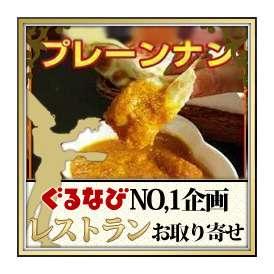【送料無料】プレーンナン(5枚)【冷凍便】 インドカレーにピッタリ!ほんのり甘くサクサクでモチモチ!そのまま食べても美味しい!お得な5枚セット!