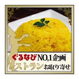 ウコンライス(200g)1袋インドカレーにぴったり!ウコンの綺麗な黄色!