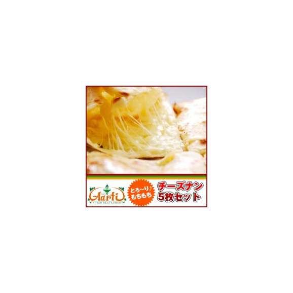 チーズナン(5枚)【冷凍便】 とろ~りとろけるあつあつチーズがたまらない!お得なセット!01