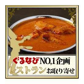 伝統のチキンカレー!≪30万食突破≫神戸インドレストラン直送人気No.1カレー!濃厚な旨みのやわらかチキンが病みつきに!