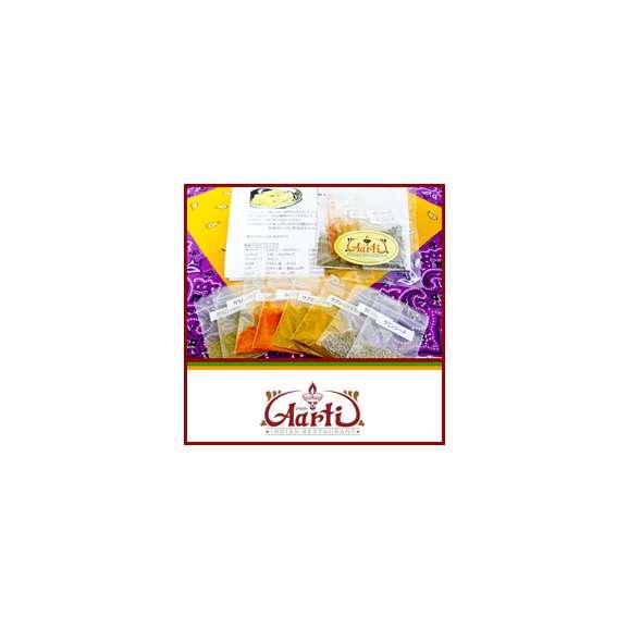 かんたんスパイスセット(from Kobe) 神戸インドレストラン アールティー オリジナル【Spice】【Masala】【Indian Curry】ゆうメール便送料無料!01