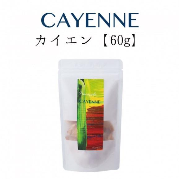 ドライパイナップル(CAYENNE/カイエン)【60g】01