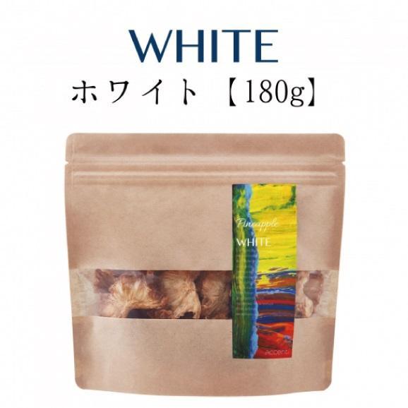 ドライパイナップル(WHITE/ホワイト)【180g】01