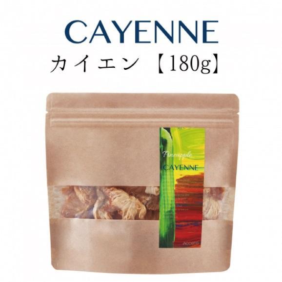 ドライパイナップル(CAYENNE/カイエン)【180g】01