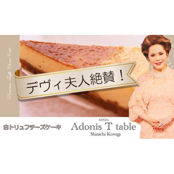 プレミアム 白トリュフチーズケーキ (ホールサイズ)03