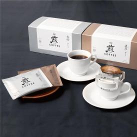「煎」レギュラー・コーヒー プレミアムドリップ 香醇澄んだコク/濃厚深いコク 2種セット