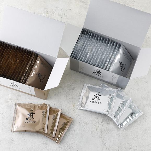 「煎」レギュラー・コーヒー プレミアムドリップ 香醇澄んだコク/濃厚深いコク 2種セット04