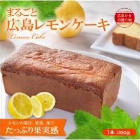 【レギュラーサイズ】広島レモンのまるごとケーキ 1本(約350g)