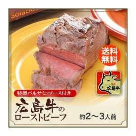 【送料無料】広島牛のローストビーフ(特製バルサミコソース付き) 200g