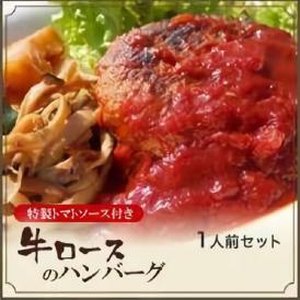 牛ロースのハンバーグ1人前セット(特製トマトソース付き)