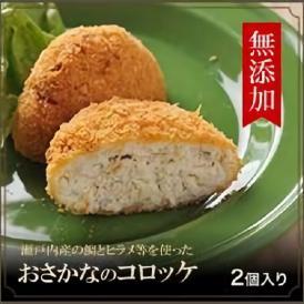 おさかなのコロッケ2個(1個あたり約80g)(コロッケ/オードブル/洋食/魚料理)