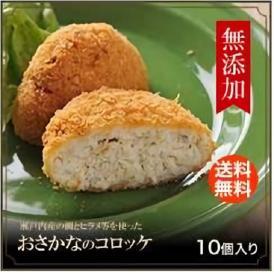 【送料無料】おさかなのコロッケ10個(1個あたり約80g)(コロッケ/オードブル/洋食/魚料理)
