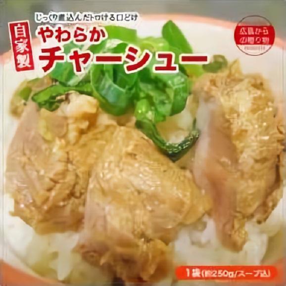 島根県産石見ポーク使用やわらかチャーシュー 250g(スープ込)01