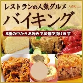 【お好み1セット】お惣菜バイキング
