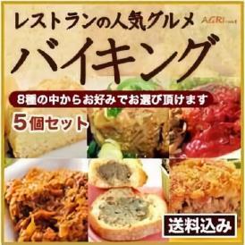 【お好み5セット】お惣菜バイキング