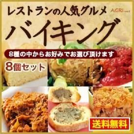 【送料無料】【お好み8セット】お惣菜バイキング