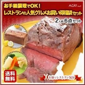 【送料無料】広島の人気グルメお買い得セット(2人前6種)