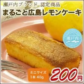 【ミニサイズ】広島レモンのまるごとケーキ1本(約40g)(スイーツ/ケーキ/焼き菓子/洋菓子)