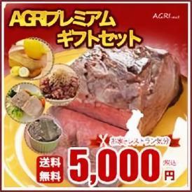 【送料無料】AGRIプレミアムギフトセット