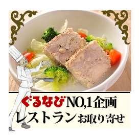 鶏のテリーヌ1カット(250g)(減塩料理/ヘルシーお惣菜/メイン/オードブル/チキン)
