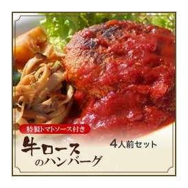 牛ロースのハンバーグ4人前セット(特製トマトソース付き)