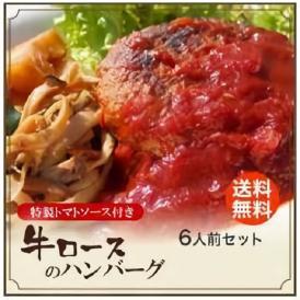 【送料無料】牛ロースのハンバーグ6人前セット(特製トマトソース付き)