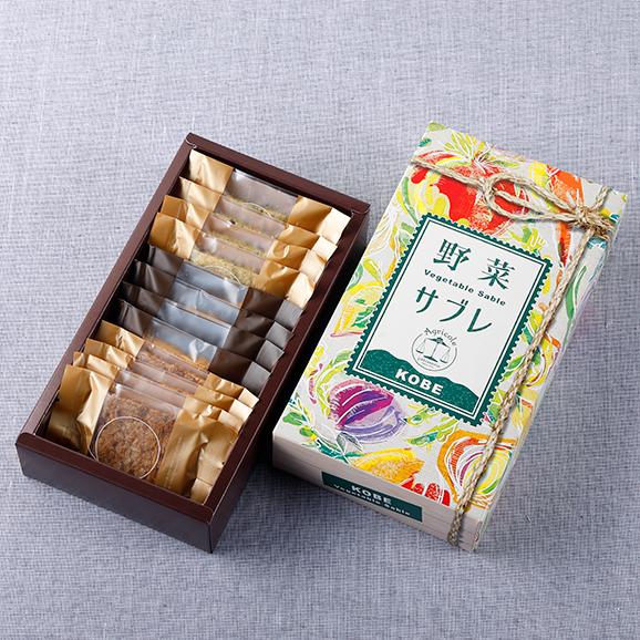 """""""野菜本来の甘みを堪能"""" 野菜サブレ詰め合わせ03"""