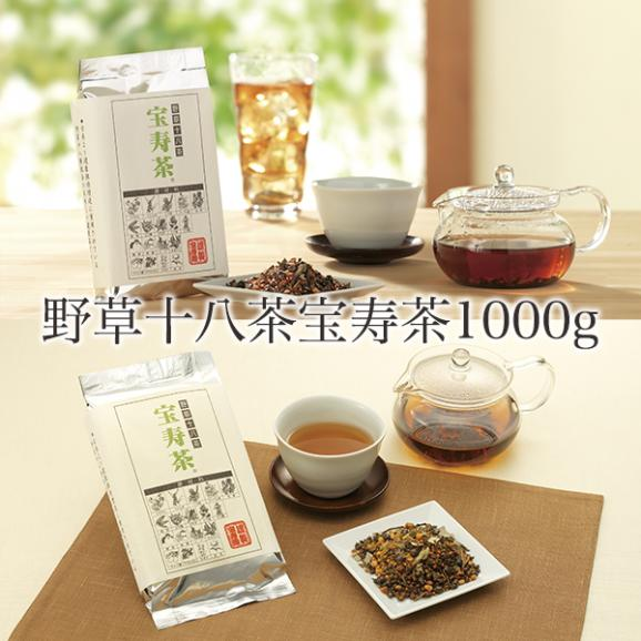 宝寿茶1000g01