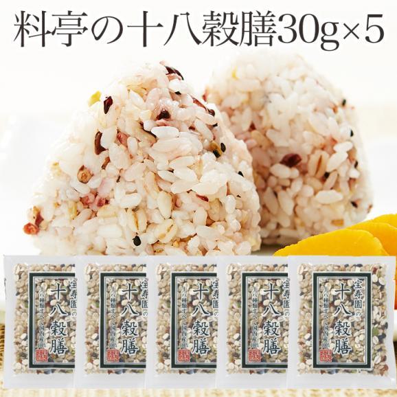 料亭の十八穀膳30g×5パック01