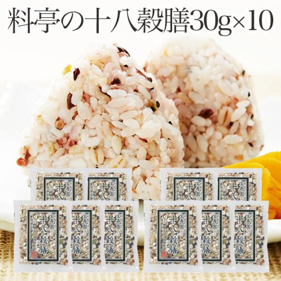 料亭の十八穀膳30g×10パック01