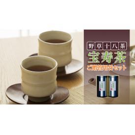宝寿茶150g缶2本入化粧箱入り「竹」セット