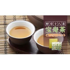 宝寿茶100gパック3個入化粧箱入りBセット